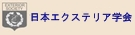 一般社団般法人 日本エクステリア学会