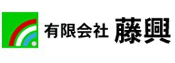 有限会社藤興